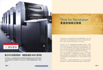 印刷广告画册3