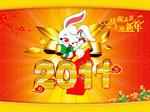 元旦喜迎新年