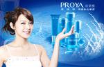 补水化妆品广告
