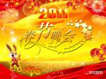兔年大吉春节