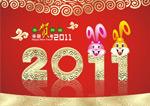 2011恭贺新年封面
