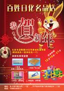 超市春节促销海报