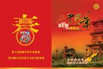 中国年春节贺卡