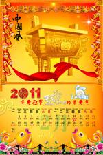 古典中国风挂历11