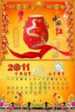 古典中国风挂历12