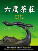 茶叶店茶庄海报
