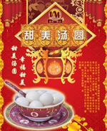 甜美汤圆元宵节