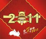 恭贺新禧2011