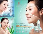 美白化妆品广告