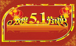 欢度51劳动节