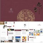 文化传播公司画册