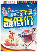夏季购物促销海报