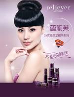 蕊莉芙化妆品海报