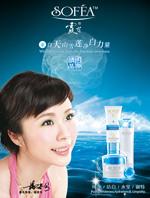 霞飞化妆品广告