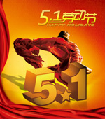 舞动青春51