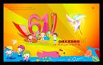 儿童节快乐PSD