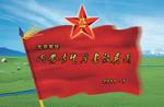 建军节宣传海报