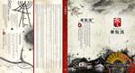 黄龙溪古镇画册1