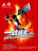 PEAK篮球运动比赛