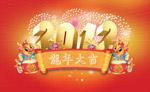 2012双龙贺春
