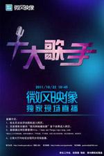歌手比赛海报