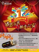 扬子集团周年庆