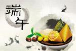 端午节中国风广告