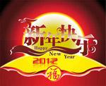 2012新春佳节