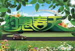 惠约春天汽车海报