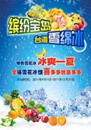 宝岛台湾冰淇淋