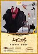 星汇雅苑海报