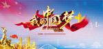 我的中国梦海报