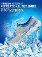 透气运动鞋