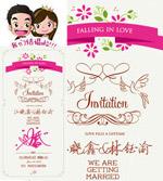 可爱的婚礼展架