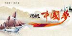 中国梦古典海报
