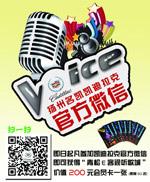 KTV微信海报