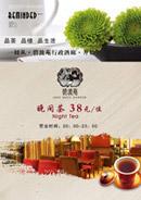 茶楼宣传页宣传单