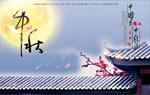中秋节古典广告