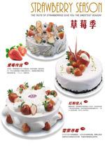 草莓季蛋糕宣传单
