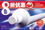 牙膏促销广告
