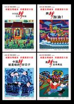 中国梦传统海报