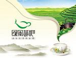 绿风茶吧海报
