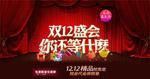 双12盛惠海报