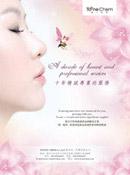 化妆品dm宣传单