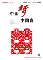 中国梦中国喜