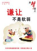 中国梦谦让海报