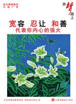 中国梦公益海报
