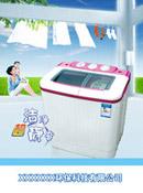 洗衣机宣传海报