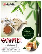 安旗香粽海报
