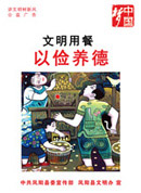 中国梦以俭养德